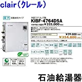 CHOFU (長府製作所 ) 石油給湯器 KIBF-4764DSA KR-42V 【音声リモコン付】 強制追いだき水道直圧 オート
