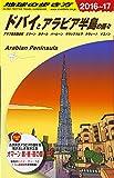 E01 地球の歩き方 ドバイとアラビア半島の国々 2016~2017