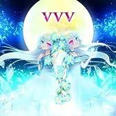 VVV #1(初回限定盤ピクチャーレーベル仕様)
