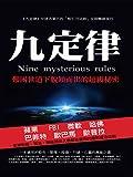 九定律《適用於股市、管理、投資、行銷、心靈的萬能之書》 (Chinese Edition)
