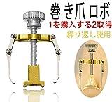 【健足良品】 爪切り 爪 矯正器具 巻 き爪 ロボ 繰り返し使用
