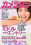 カメラマン 2010年 10月号 [雑誌]