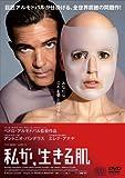 私が、生きる肌[DVD]