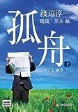 朗読オーディオブック『孤舟』上(原作:渡辺淳一、朗読:黒木瞳)