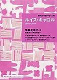 ルイス・キャロル ポケットマスターピース11 (集英社文庫)