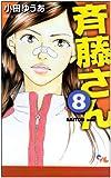 斉藤さん 8 (オフィスユーコミックス)