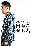 しごとのはなし [単行本] / 太田 光 (著); ぴあ (刊)