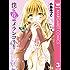 僕に花のメランコリー 3 (マーガレットコミックスDIGITAL)