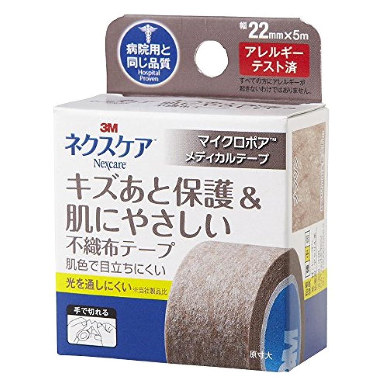 スパン第三馬鹿げた3M(スリーエム) ネクスケア キズあと保護&肌にやさしい不織布テープ ブラウン 22mm 5.0m