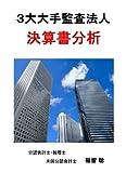 【DVD】3大大手監査法人 決算書分析