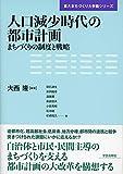 人口減少時代の都市計画 (東大まちづくり大学院シリーズ)