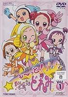 も~っと!おジャ魔女どれみ VOL.1 [DVD]