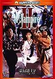 霊幻道士2 キョンシーの息子たち! デジタル・リマスター版[DVD]