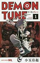 DEMON TUNE 第01巻