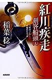 紅川疾走: 剣客船頭(九) (光文社時代小説文庫)