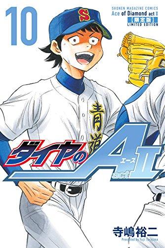 ダイヤのA act2 10 (少年マガジンコミックス)