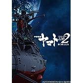 【Amazon.co.jp限定】 宇宙戦艦ヤマト2202 愛の戦士たち 1 (スペシャルコンテンツCD) [DVD]