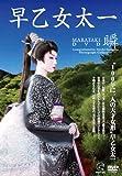 早乙女太一[DVD]