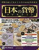 週刊日本の貨幣コレクション(92) 2019年 6/12 号 [雑誌]