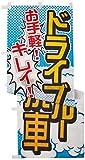 のぼり ドライブスルー洗車 0210014IN