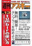 週刊アスキーBOOKS Vol.13 tumblrの使い方 次世代SNSでネットの話題を丸々ゲット!