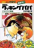 荒岩流クッキングパパ ごちそうご飯編 (プラチナコミックス)