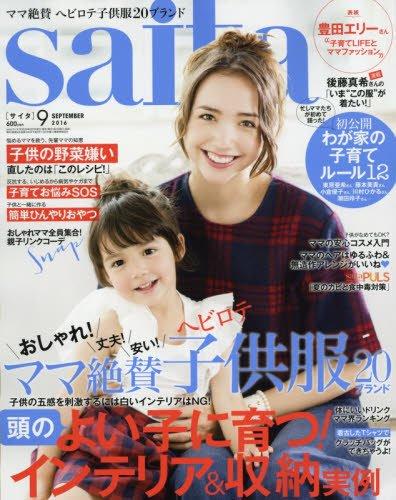 Saita(咲いた) 2016年 09 月号 [雑誌]