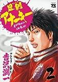 足利アナーキー 2 (ヤングチャンピオンコミックス)