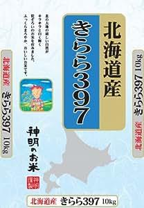 【精米】北海道産 白米 きらら397 10kg 平成27年産