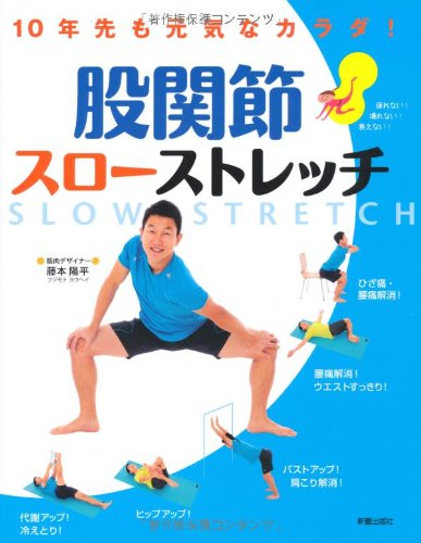 股関節スローストレッチ―10年先も元気なカラダ!の詳細を見る