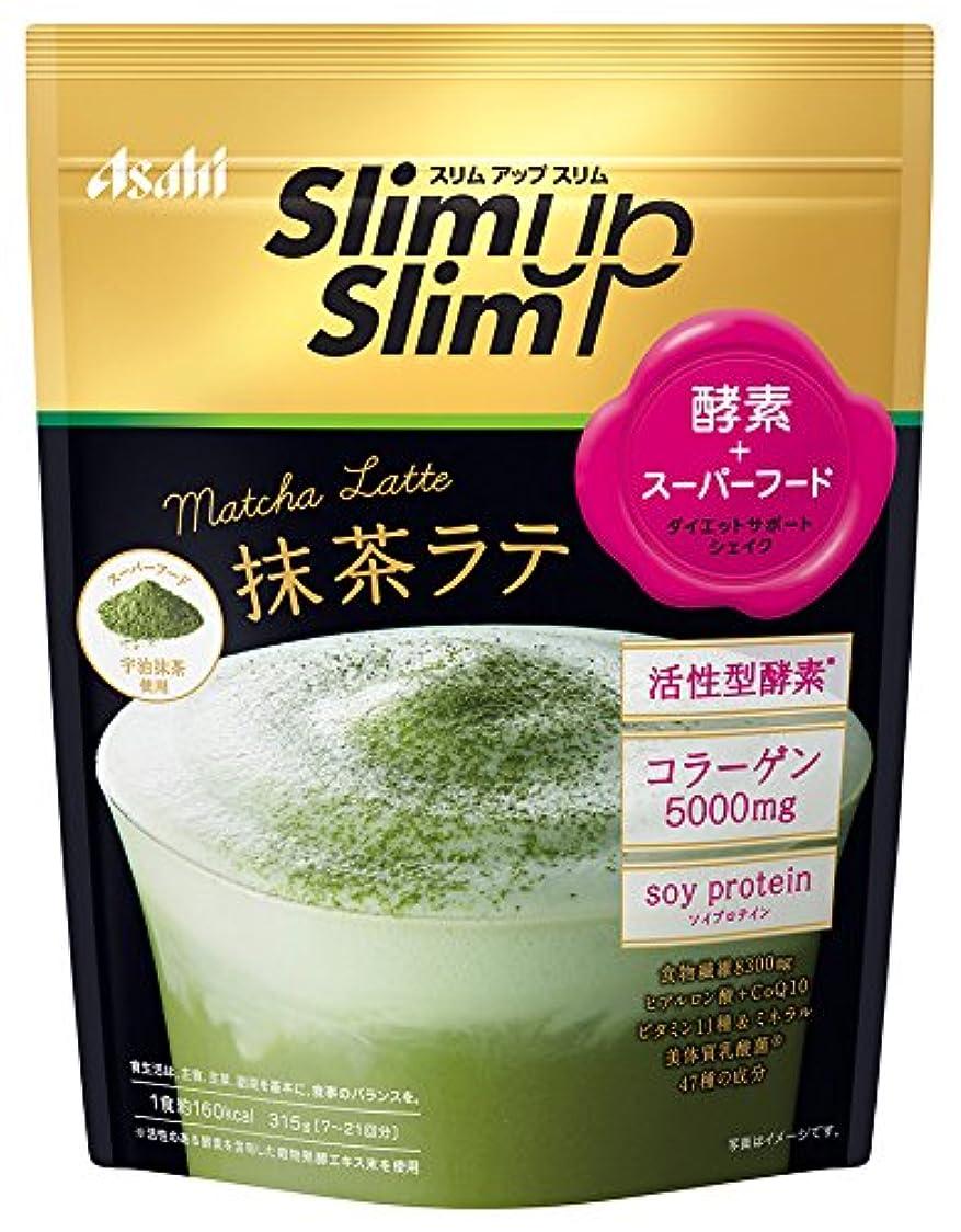 湖褐色手配する酵素+スーパーフードシェイク 抹茶ラテ315g×7