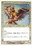 マジック:ザ・ギャザリング MTG セラの天使 (日本語) (特典付:希少カード画像) 《ギフト》