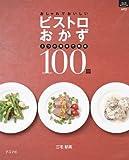 おしゃれでおいしいビストロおかず3つの素材で簡単100皿 (マイライフシリーズ 692 特集版)