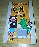 シーラカンスOL / 内田 春菊 のシリーズ情報を見る