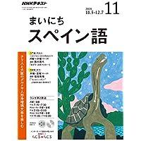NHKラジオまいにちスペイン語 2018年 11 月号 [雑誌]