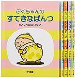 ぷくちゃんえほん(全5巻セット)