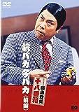 親バカ子バカ(前編)[DVD]