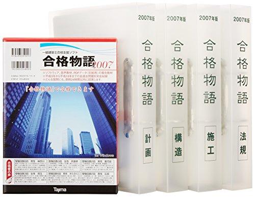 一級建築士合格支援教材 合格物語 平成19年度版