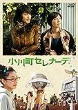 小川町セレナーデ[DVD]