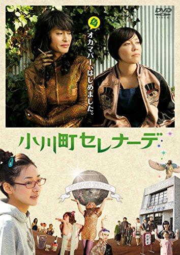 小川町セレナーデ [DVD]