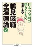 鶴見俊輔全漫画論2 (ちくま学芸文庫)