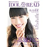 IDOL AND READ 019