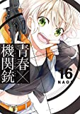 青春×機関銃(16) (Gファンタジーコミックス)