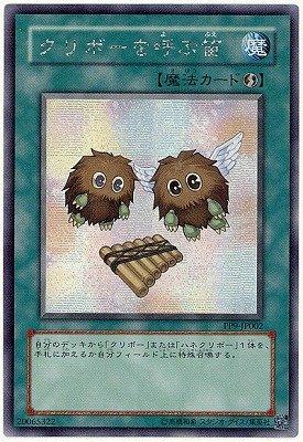 遊戯王/プレミアムパック 9/PP9-JP002 クリボーを呼ぶ笛【シークレットレア】