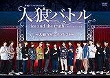 声優イベントDVD企画 人狼バトル lies and the truth 2019 ...[DVD]
