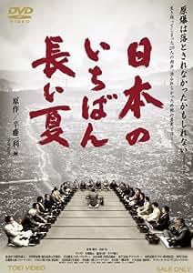 日本のいちばん長い夏【DVD】