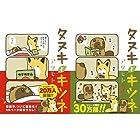 タヌキとキツネ 1-2巻セット