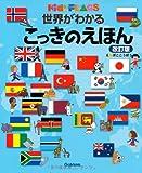 世界がわかる こっきのえほん 改訂版 (キッズ・えほんシリーズ)