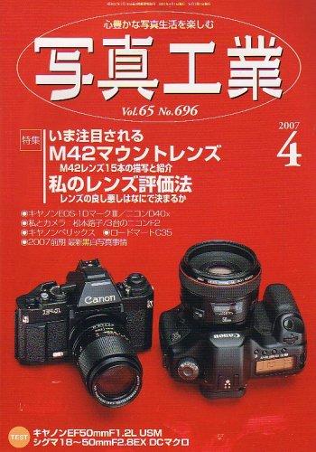 写真工業 2007年 04月号 [雑誌]