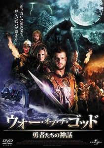 ウォー・オブ・ザ・ゴッド 勇者たちの神話 [DVD]